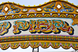 Pier on a merry-go-round photographed by artist Trevor Heath